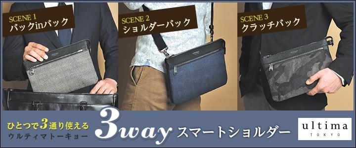 ultima TOKYO 3way �X�}�[�g�V�����_�[