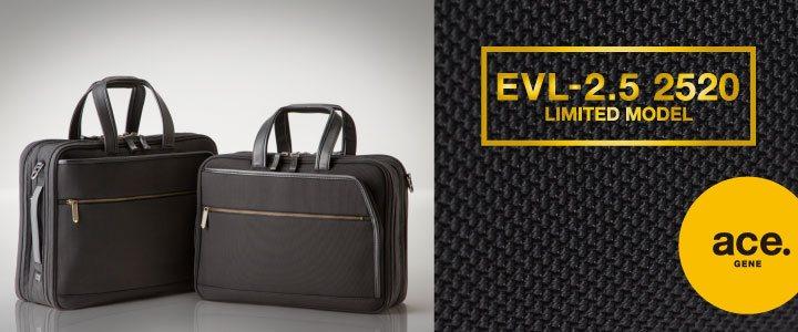 EVL-2.5 2520(限定商品)