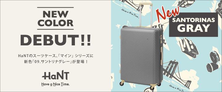 HaNTのスーツケース「マイン」シリーズに新色「サントリナグレー」が登場!