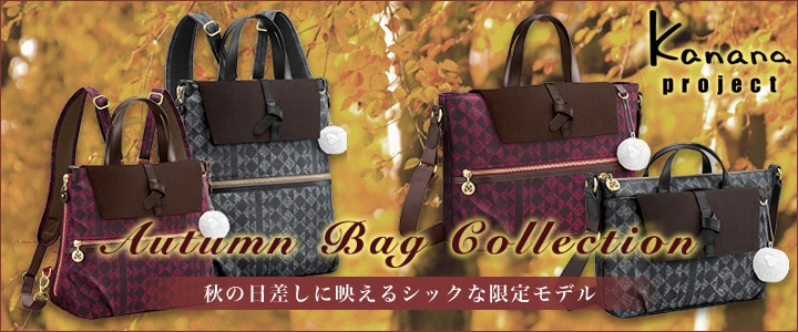 Autumn Bag Collection �H�̗z�˂��ɉf����V�b�N�Ȍ��胂�f��