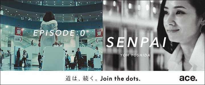 ace. 道は、続く。 Join the dots.