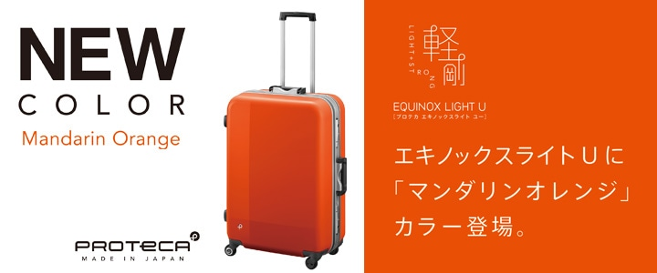 EQUINOX LIGHT U NER COLOR