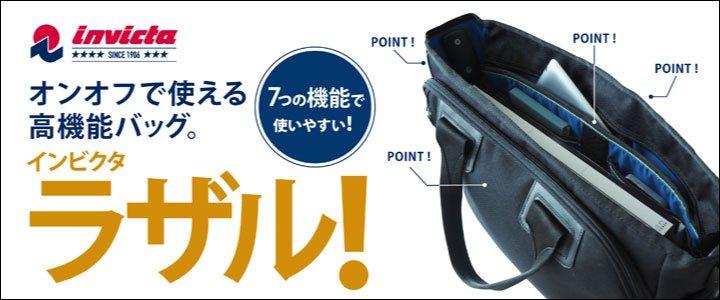 オンオフに使える高機能バッグ。インビクタ・ラザル!