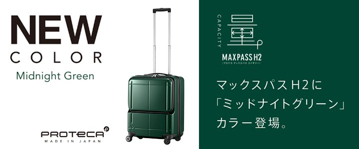 MAXPASS H2 NEW COLOR