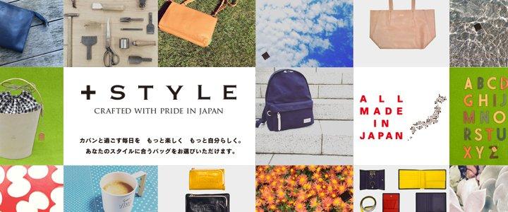 +STYLE(プラススタイル)店頭にて販売中の商品を一部取り扱いスタート!!