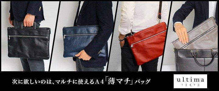 ULTIMA TOKYO / ウルティマ トウキョウ