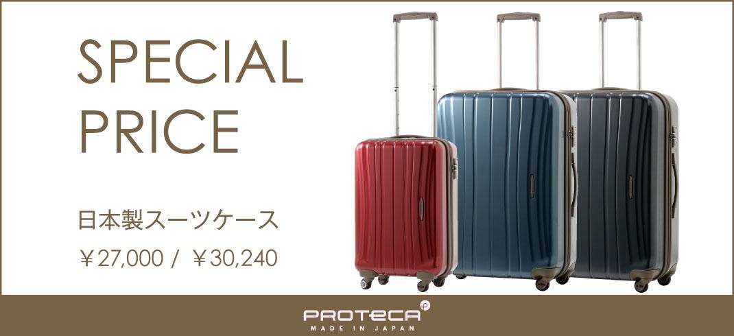 日本製スーツケースがお買い得価格に!