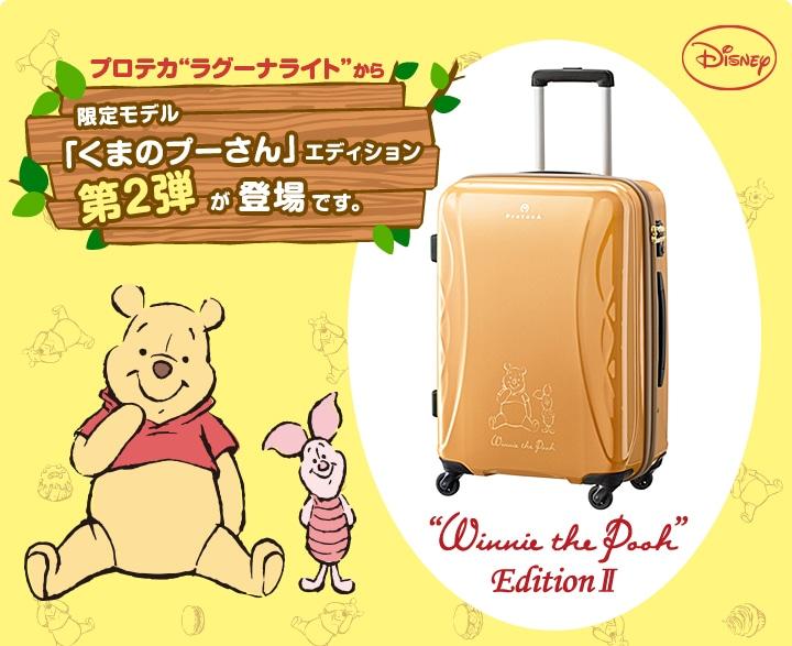 プーさんをモチーフにした限定モデルのスーツケースが登場!