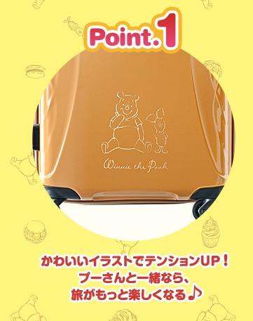 point1 かわいいイラストでテンションUP! プーさんと一緒なら、 旅がもっと楽しくなる