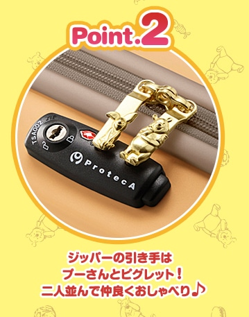 point2 ジッパーの引き手は  プーさんとピグレット! 二人並んで仲良くおしゃべり
