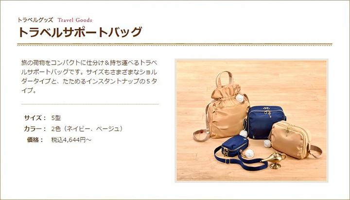 カナナコレクション トラベルサポートバッグ(トラベル)