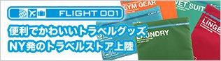 camp_flight001
