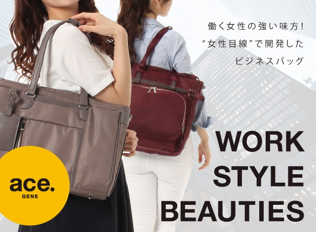 WORK STYLE BEAUTIES