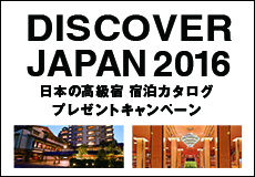 DISCOVER JAPAN 2016
