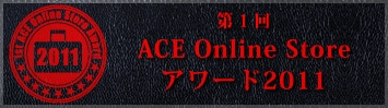 ACE Online Store AWARD 2011
