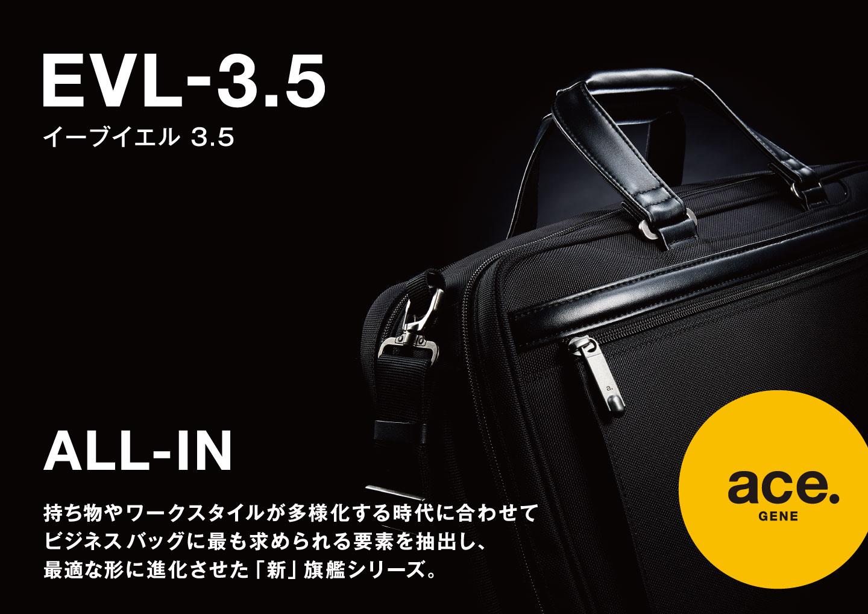 3c39785fd32d ace. EVL-3.5(イーブイエル3.5)持ち物やワークスタイルが多様化