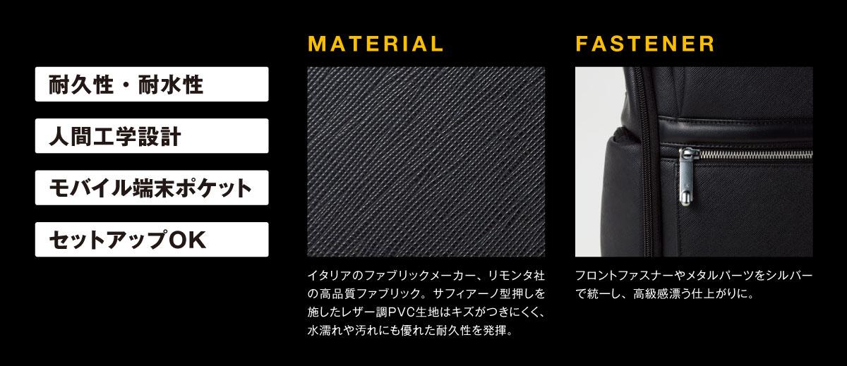 高機能ビジネスシリーズ『EVL-3.5』に、リモンタ社製のレザー調ファブリックを使用した限定モデルが登場