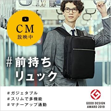 【CM放映中】#前持ちリュック でマナーアップ快適通勤「ace. ガジェタブル」