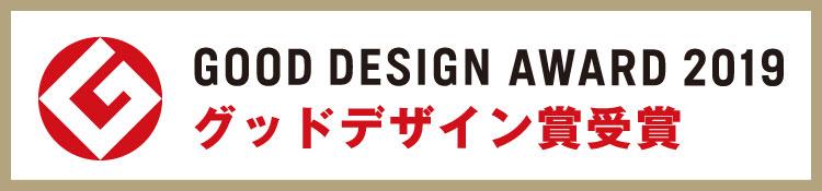 電車内で邪魔になりにくいビジネスリュック「ガジェタブル」が2019年度グッドデザイン賞を受賞しました