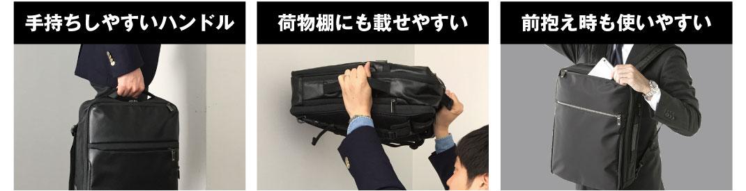 手持ちしやすいハンドル/荷物棚にも載せやすい/前抱え時も使いやすい
