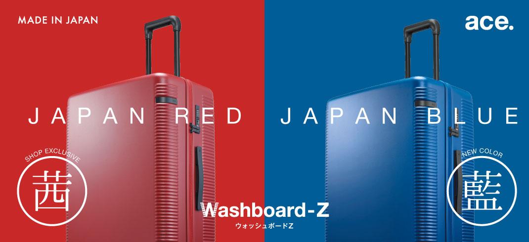 【新色/直営店限定カラー】ウォッシュボードZ (エース トーキョーレーベル/ace. TOKYO LABEL)