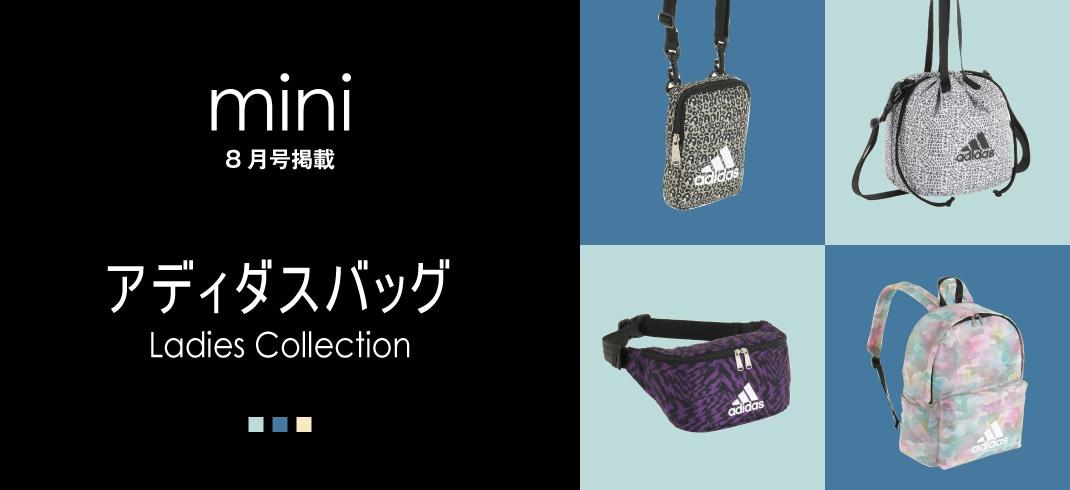 雑誌mini 2020年8月号掲載アディダスバッグ Ladies Collection
