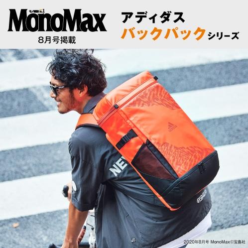 雑誌Mono Max 2020年8月号掲載アディダスバックパックシリーズ
