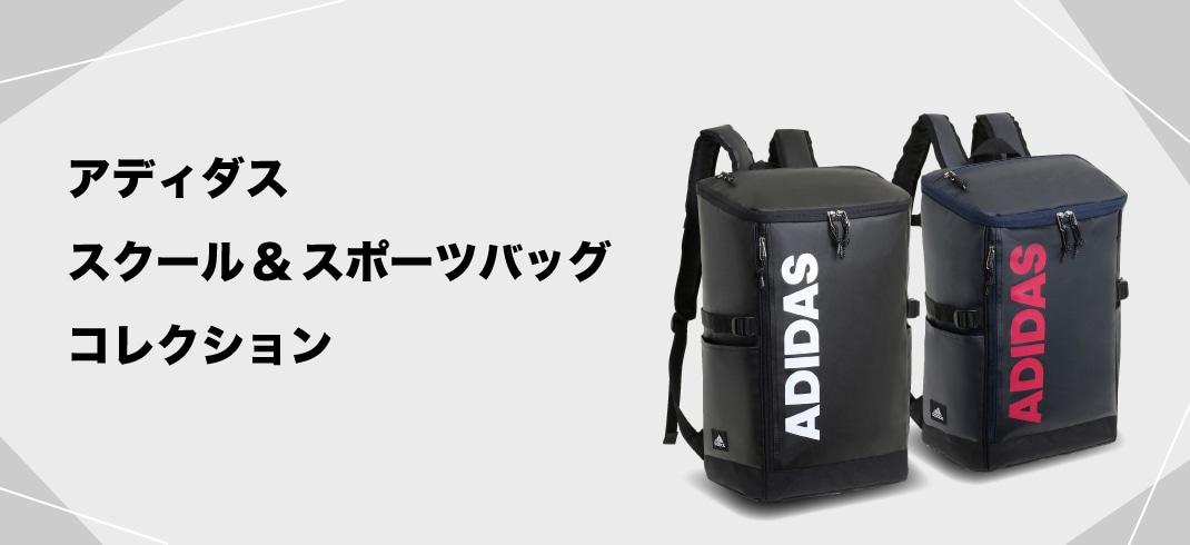 アディダス スクール&スポーツバッグコレクション