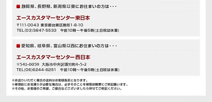 エースカスタマーセンター東日本 エースカスタマーセンター西日本