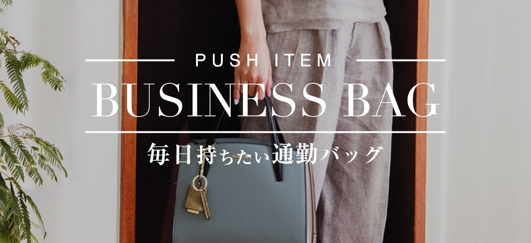 Business Style 毎日持ちたい通勤バック特集