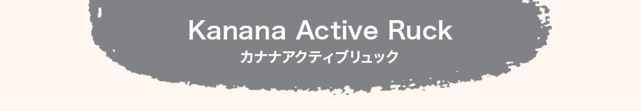 c0aaa5dbf4ec アクティブリュック|Kanana project(カナナプロジェクト)|エース公式通販