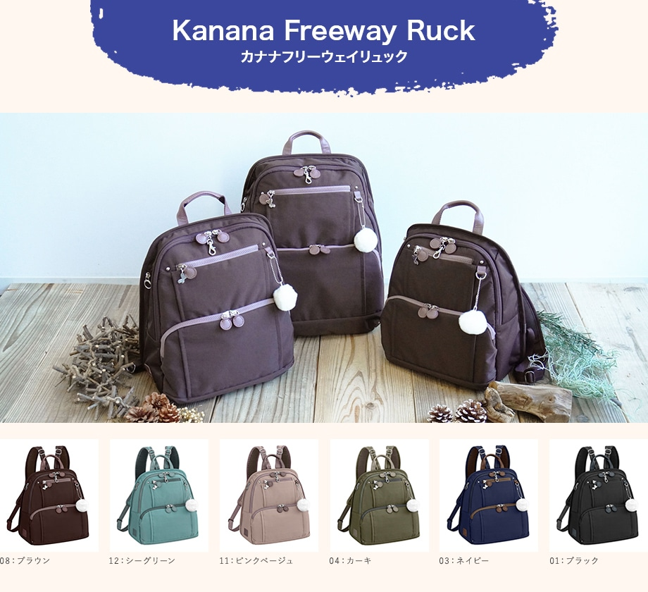 4886f661c3d1 フリーウェイリュック|Kanana project(カナナプロジェクト)|エース公式通販