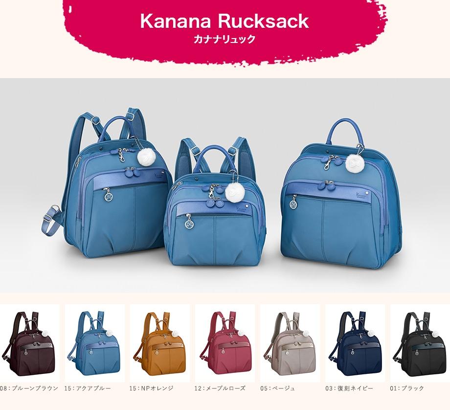 9185e6275c29 カナナリュック|Kanana project(カナナプロジェクト)|エース公式通販