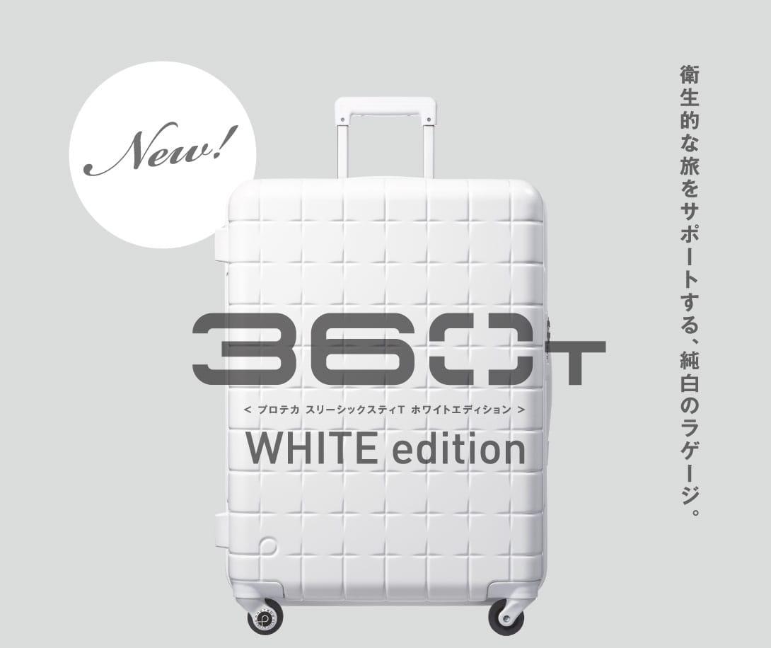 衛生的な旅をサポートする、純白のラゲージ。プロテカ 360T ホワイトエディション