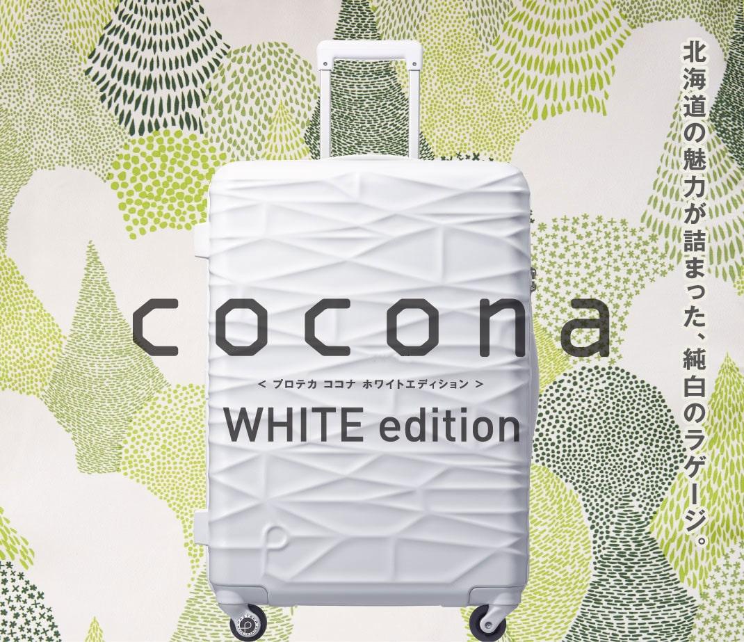 北海道の魅力が詰まった、純白のラゲージ。プロテカ ココナ ホワイトエディション