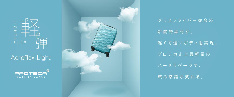 PROTECA(プロテカ)スーツケースおすすめMAX PASS3