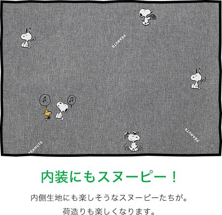 内装にもスヌーピー!