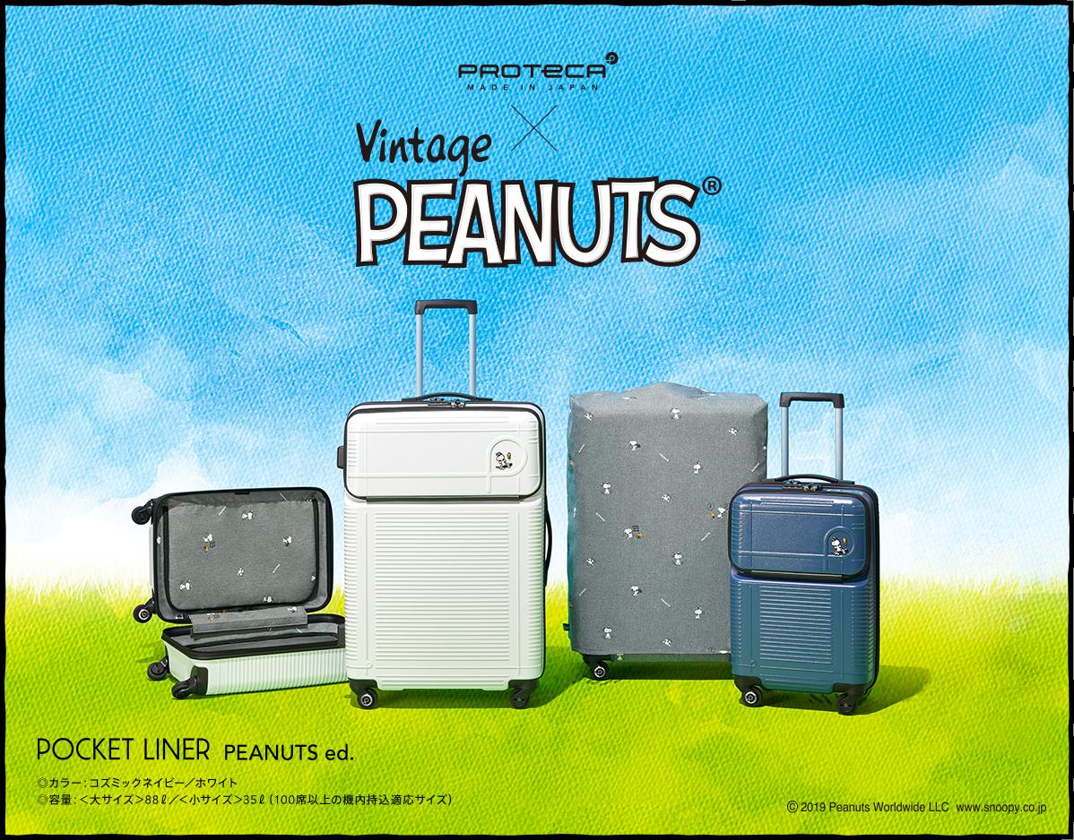 日本製スーツケースブランド「PROTECA」とスヌーピーのコラボスーツケースが発売!オンラインでは先行予約受付中!