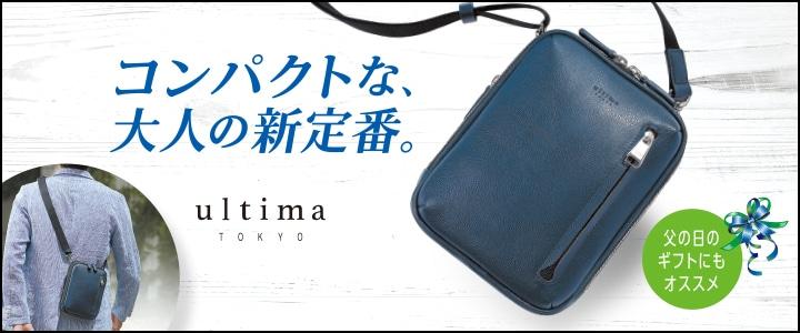 ca4ba6d9e18d ultima TOKYO(ウルティマ トーキョー)|エース公式通販